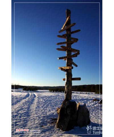 村子里一木栅栏上有耷拉下来的红标语写着:找北,请您到漠河.